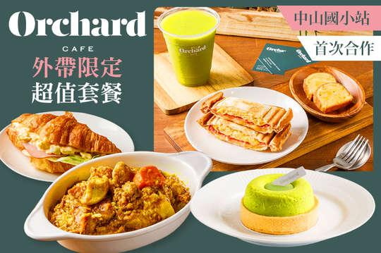 Orchard CAFE 輕食 蛋糕 咖啡(中山國小店)