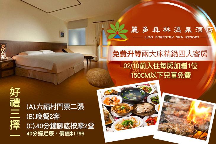 【桃園】桃園-麗多森林溫泉酒店 #GOMAJI吃喝玩樂券#電子票券#飯店商旅