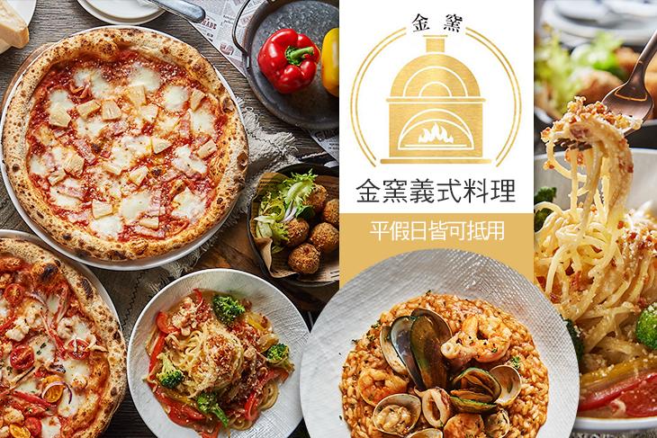 【高雄】金窯義式料理(大立店) #GOMAJI吃喝玩樂券#電子票券#美食餐飲