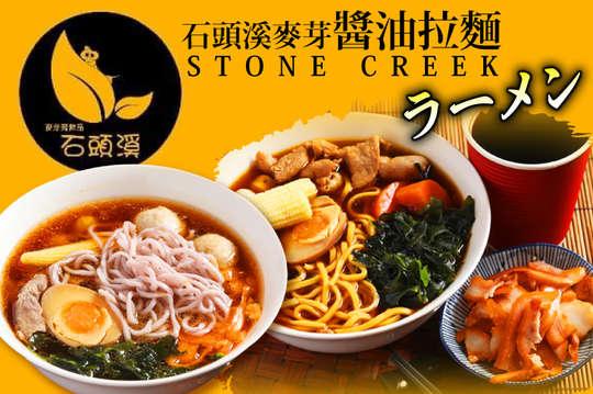 石頭溪麥芽醬油拉麵