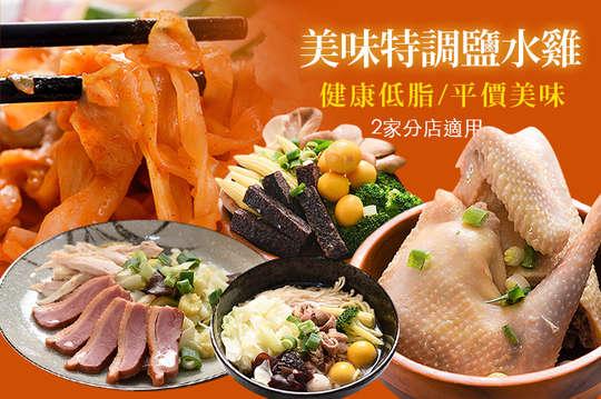 美味特調鹽水雞(中正店)