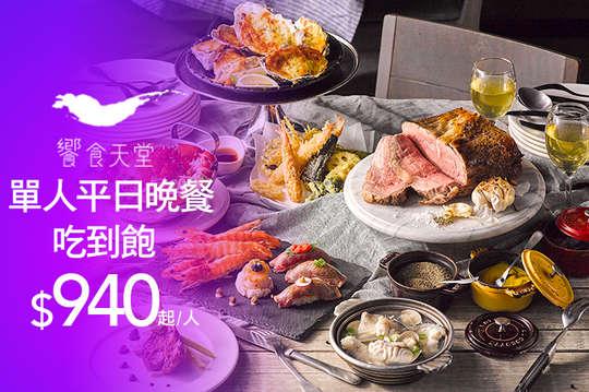饗食天堂(多分店)