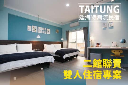 台東-浿克宇民宿(漢中館/浙江館)