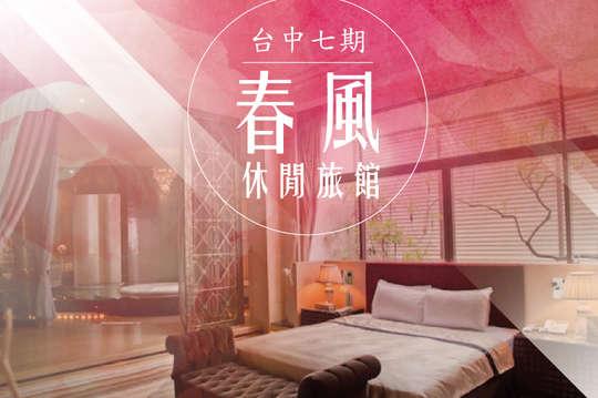 台中七期-春風休閒旅館