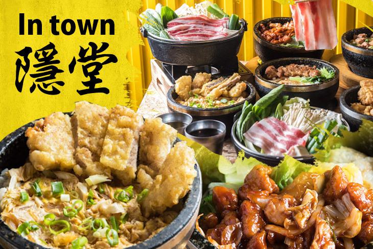 【台南】In town隱堂 #GOMAJI吃喝玩樂券#電子票券#美食餐飲