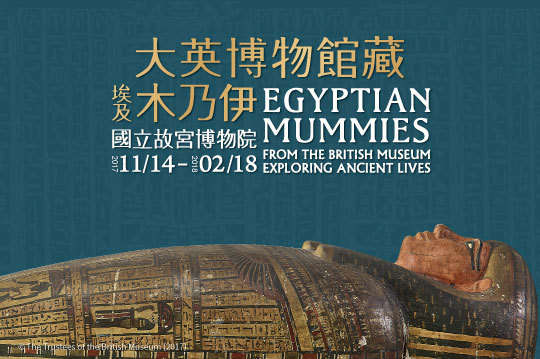 只要350元,即可享有【大英博物館藏埃及木乃伊:探索古代生活】展期單人票一張