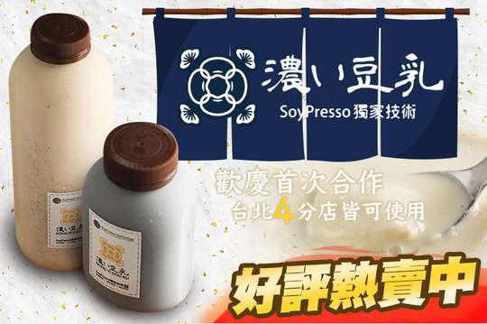 濃い豆乳 (台北信義店)