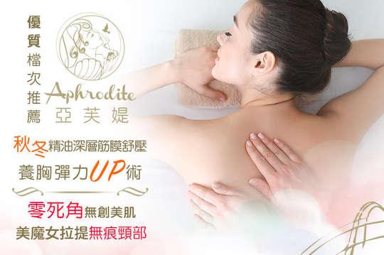亞芙媞科技皮膚管理美體spa