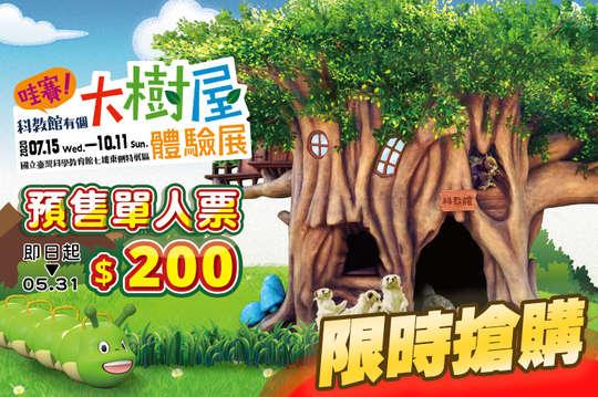 哇賽!科教館有個大樹屋~體驗展(台北站)