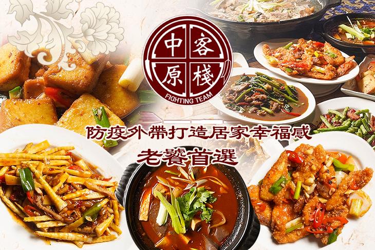 【台北】中原客棧 #GOMAJI吃喝玩樂券#電子票券#中式