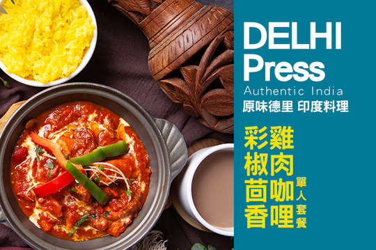 原味德里Delhi X Press(統一時代店)