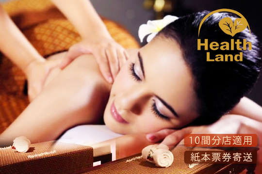 曼谷Health Land Spa 泰式按摩券(實體票)