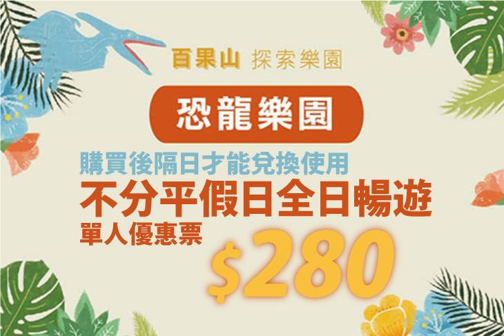 【彰化】百果山探索樂園 #GOMAJI吃喝玩樂券#電子票券#活動/門票