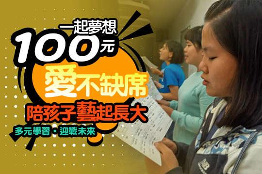 100元!愛不缺席【一起夢想-陪孩子藝起長大】多元學習,迎戰未來!