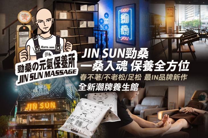 【台中】JIN SUN 勁桑の元気保養所 #GOMAJI吃喝玩樂券#電子票券#男士可用