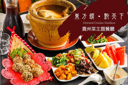東方饌黔天下(迪化)