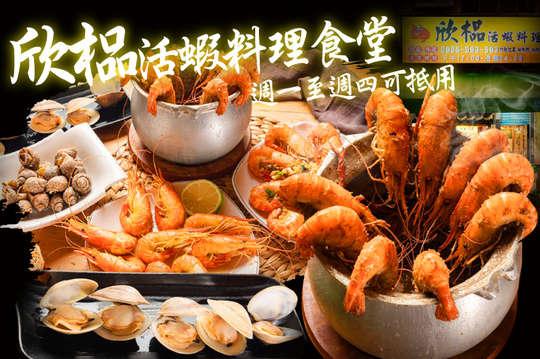 欣榀活蝦料理食堂