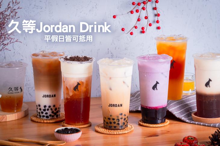 【高雄】久等Jordan Drink #GOMAJI吃喝玩樂券#電子票券#美食餐飲