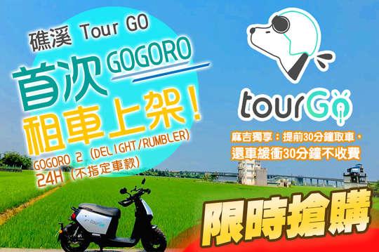 礁溪-Tour  GO
