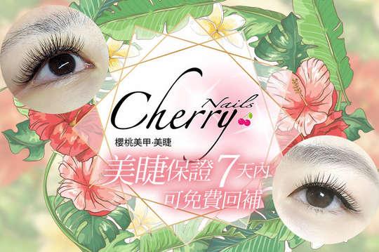Cherry Nails 櫻桃美甲·美睫