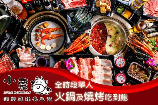 小蒙牛頂級麻辣養生鍋(板橋店)