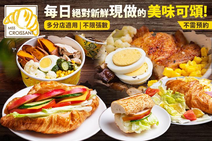 【多分店】Miss Croissant蜜可頌 #GOMAJI吃喝玩樂券#電子票券#美食餐飲