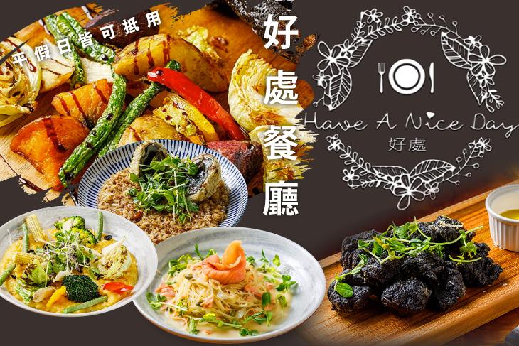 【台北】Have A Nice DAY 好處餐廳 #GOMAJI吃喝玩樂券#電子票券#美食餐飲