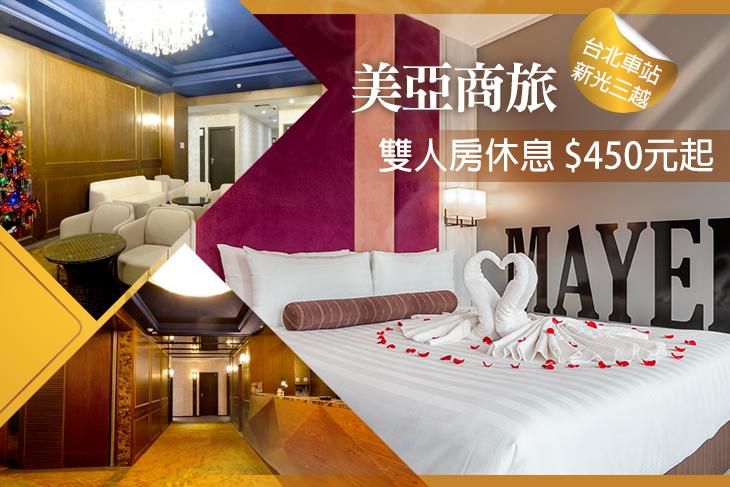 【台北】台北-美亞商旅 #GOMAJI吃喝玩樂券#電子票券#商旅休憩