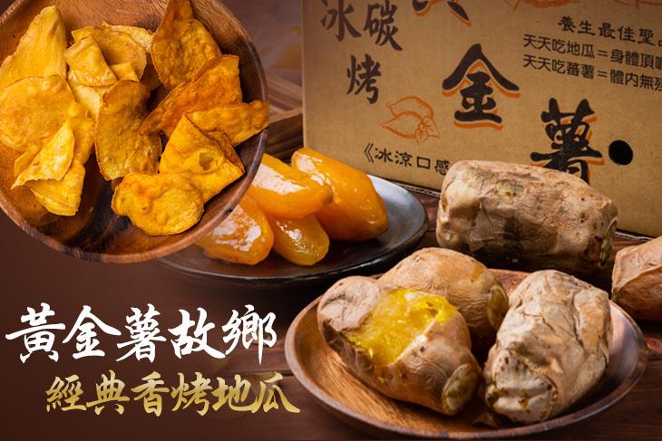 【台北】黃金薯故鄉 #GOMAJI吃喝玩樂券#電子票券#中式