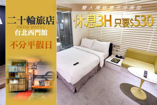 台北-二十輪旅店西門館