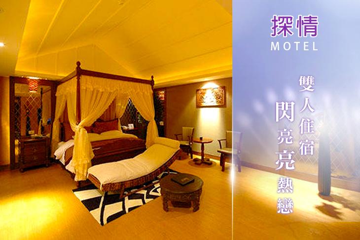 【台北】台北土城-探情精緻汽車旅館 #GOMAJI吃喝玩樂券#電子票券#Motel
