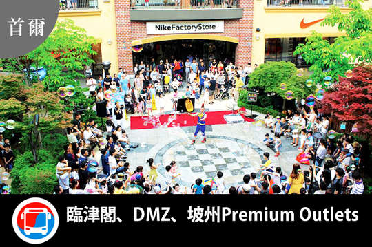 韓國-京畿道EG旅遊巴士一日遊(臨津閣、DMZ、坡州 Premium Outlets)