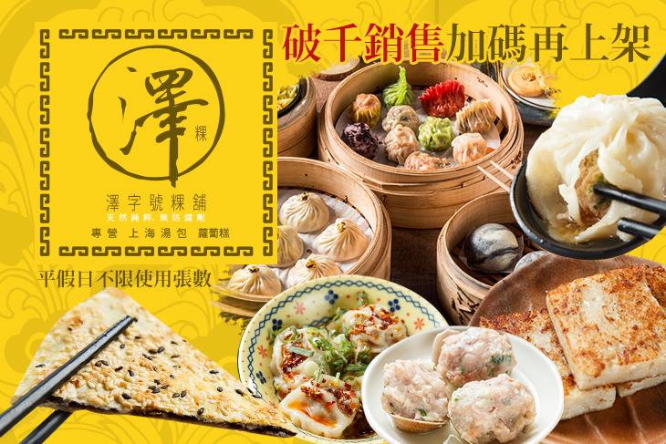 【台中】澤字號粿舖(逢甲店) #GOMAJI吃喝玩樂券#電子票券#中式