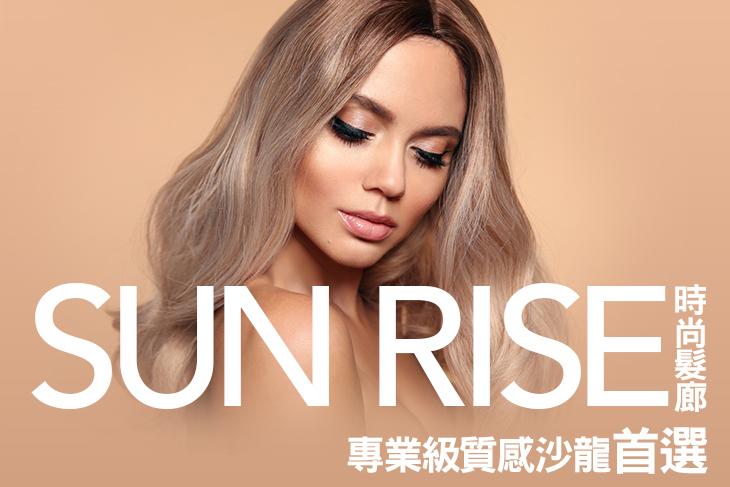 【高雄】Sun Rise時尚髮廊 #GOMAJI吃喝玩樂券#電子票券#美髮