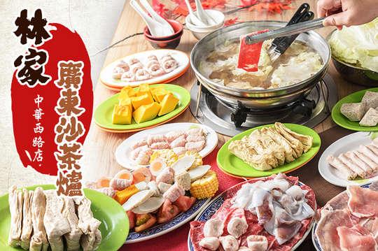 林家廣東沙茶爐(中華西路店)