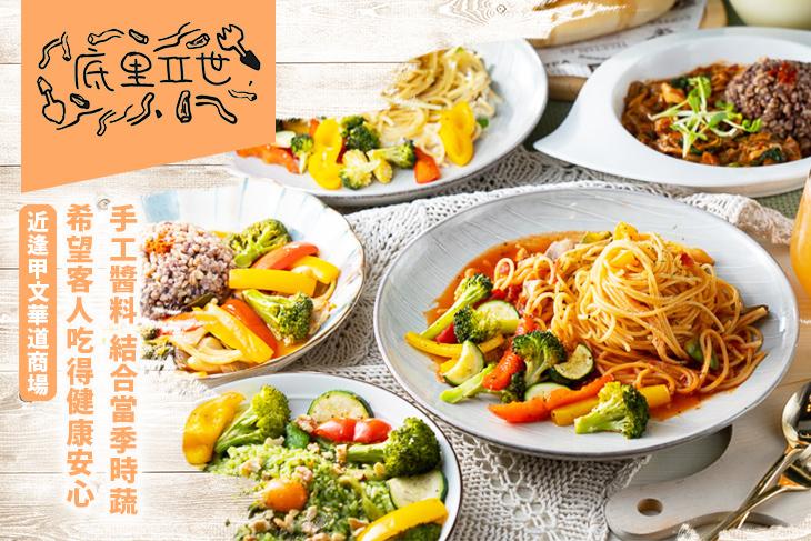 【台中】底里II世蔬食餐廳 #GOMAJI吃喝玩樂券#電子票券#美食餐飲