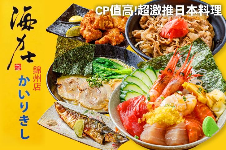 【台北】海力士日本料理(錦州店) #GOMAJI吃喝玩樂券#電子票券#美食餐飲