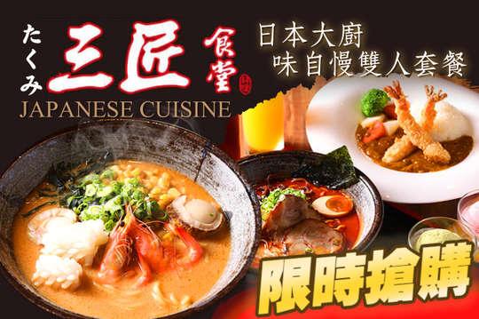 日本大廚味自慢雙人套餐