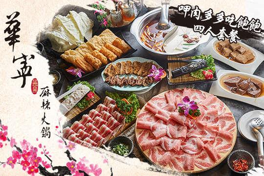華寧麻辣火鍋(自由店)