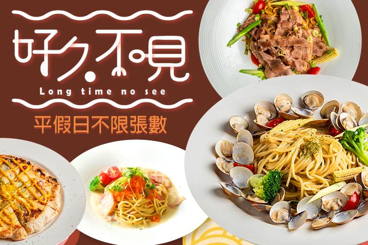 【台北】好久不見 #GOMAJI吃喝玩樂券#電子票券#美食餐飲
