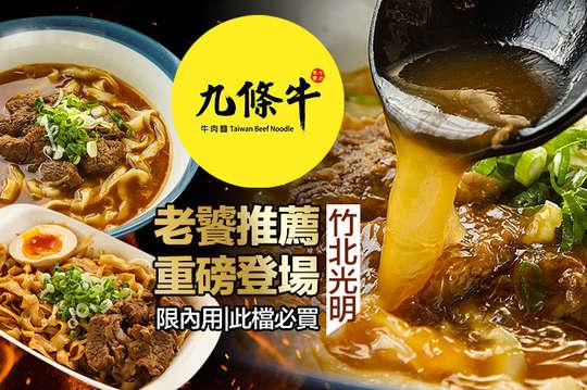 九條牛牛肉麵(竹北光明店)