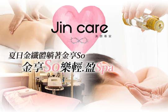 Jin care美顏專家