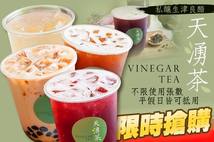 【台北】天湧茶VinegarTea(板橋新埔店) #GOMAJI吃喝玩樂券#電子票券#美食餐飲