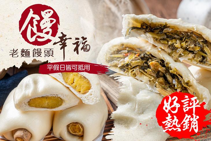 【台北】饅幸福老麵饅頭 #GOMAJI吃喝玩樂券#電子票券#美食餐飲