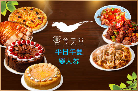 2人同行!每人只要713元起,即可享有【饗食天堂】 平日午餐自助式吃到飽雙人券(一張/十張)