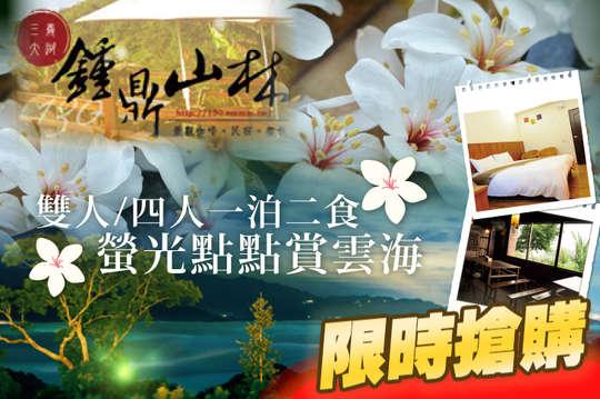 苗栗大湖-鍾鼎山林
