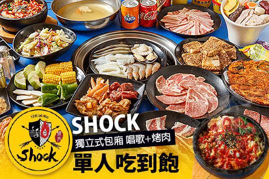 SHOCK燒肉