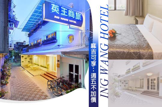 【台南】台南-英王商旅 #GOMAJI吃喝玩樂券#電子票券#飯店商旅