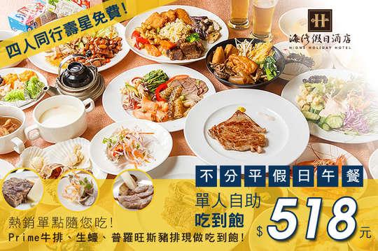 海灣假日酒店-Café餐廳
