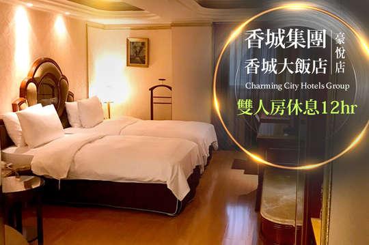 台北-香城大飯店(豪悅店) 休息12H不分平假日